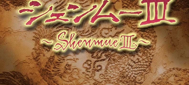 Shenmue 3 fan logo