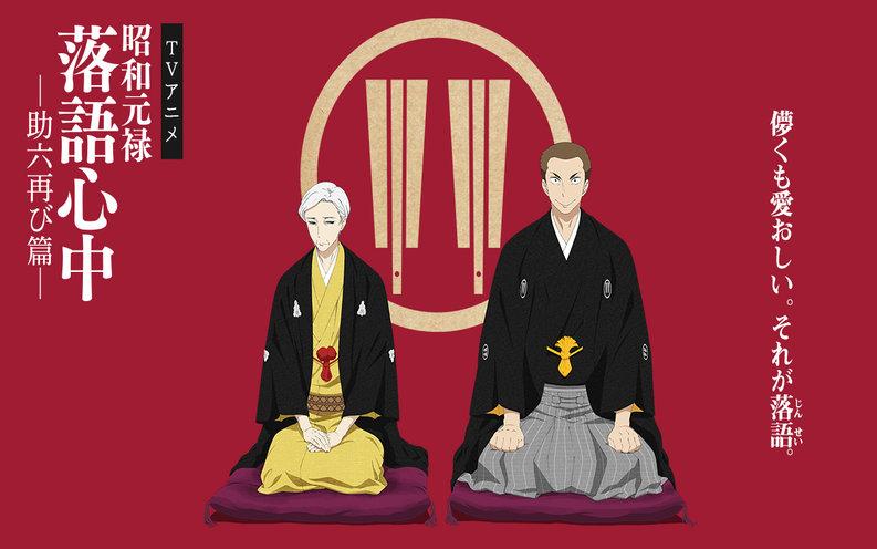 Showa-Genroku-Rakugo-Shinjuu egla